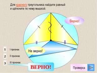 Для красного треугольника найдите равный и щёлкните по нему мышкой. Не верно