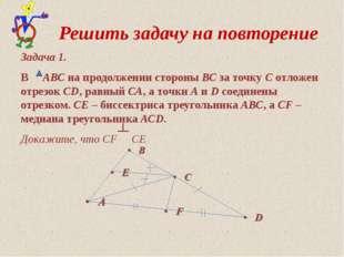 Решить задачу на повторение Задача 1. В АВС на продолжении стороны ВС за точ