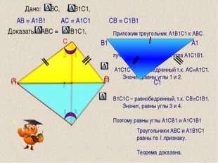 Приложим треугольник А1В1С1 к АВС. 1 случай: луч СС1 проходит внутри угла А1