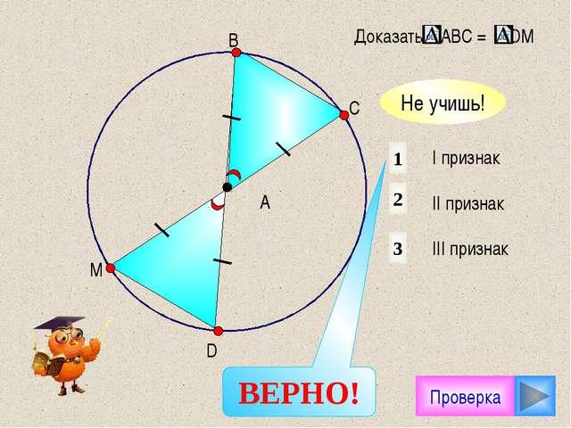 Проверка I признак II признак III признак 2 1 3 Доказать: АВС = АDМ D М А В...