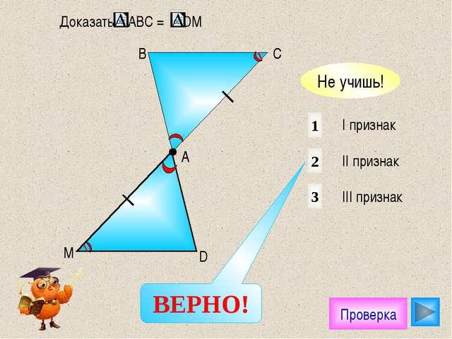 Проверка I признак II признак III признак 1 2 3 Доказать: АВС = АDМ D М А В...