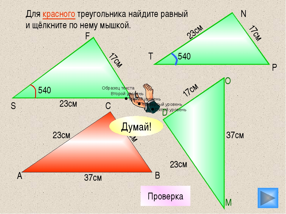 17см 23см Для красного треугольника найдите равный и щёлкните по нему мышкой...