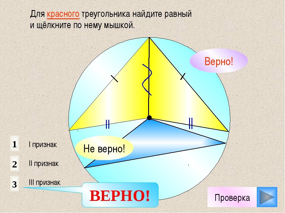 Для красного треугольника найдите равный и щёлкните по нему мышкой. Не верно...