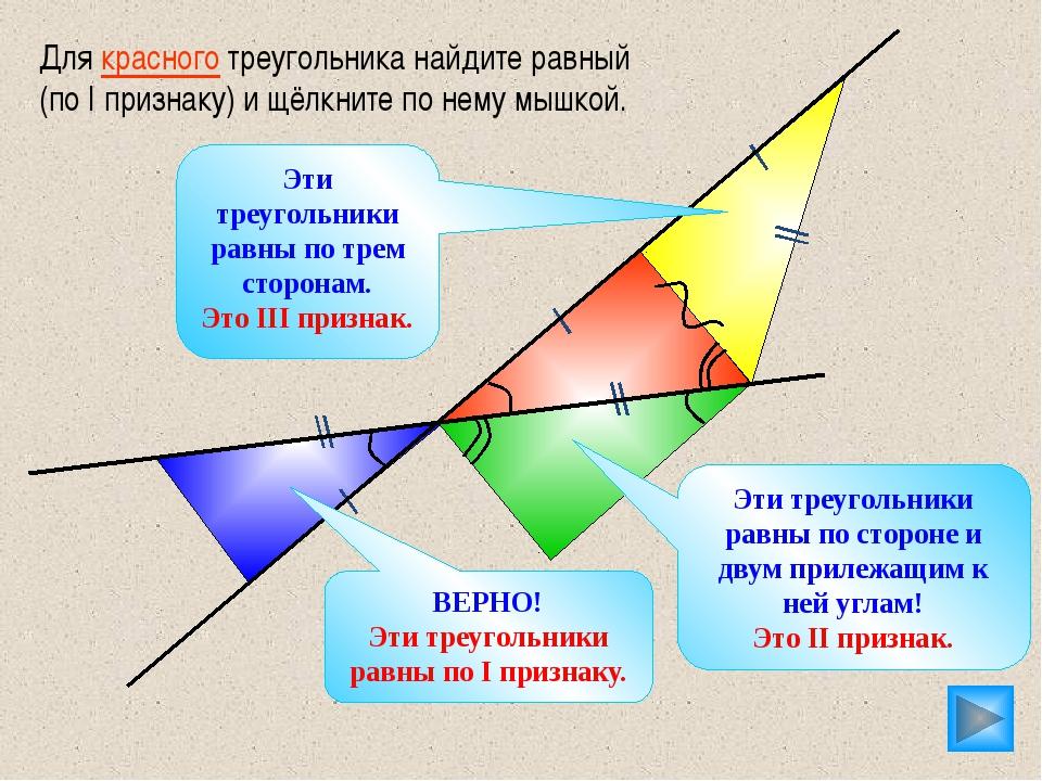 Для красного треугольника найдите равный (по I признаку) и щёлкните по нему...