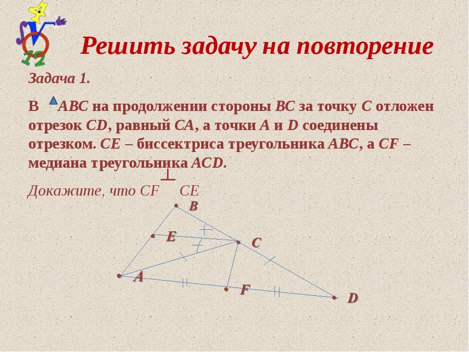 Решить задачу на повторение Задача 1. В АВС на продолжении стороны ВС за точ...