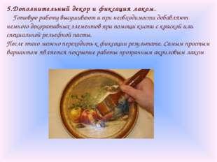 5.Дополнительный декор и фиксация лаком. Готовую работу высушивают и при нео