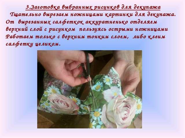 3.Заготовка выбранных рисунков для декупажа Тщательно вырезаем ножницами кар...