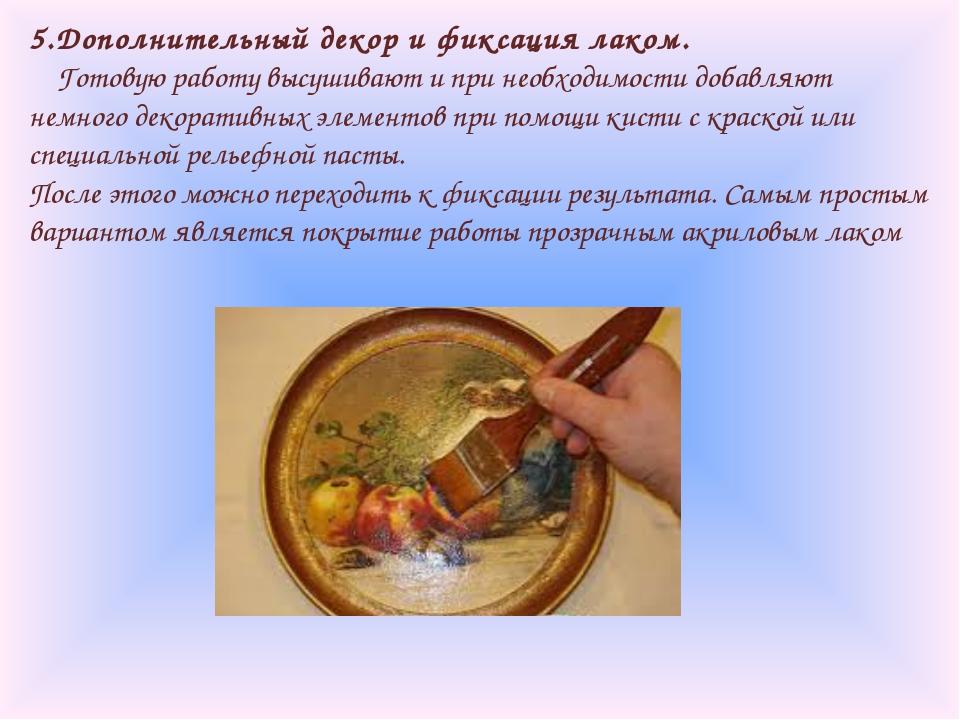 5.Дополнительный декор и фиксация лаком. Готовую работу высушивают и при нео...