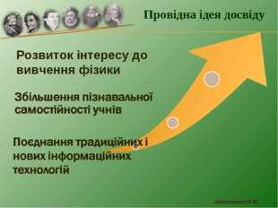Провідна ідея досвіду Розвиток інтересу до вивчення фізики