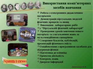 Використання комп'ютерних засобів навчання Робота з електронним дидактичним м