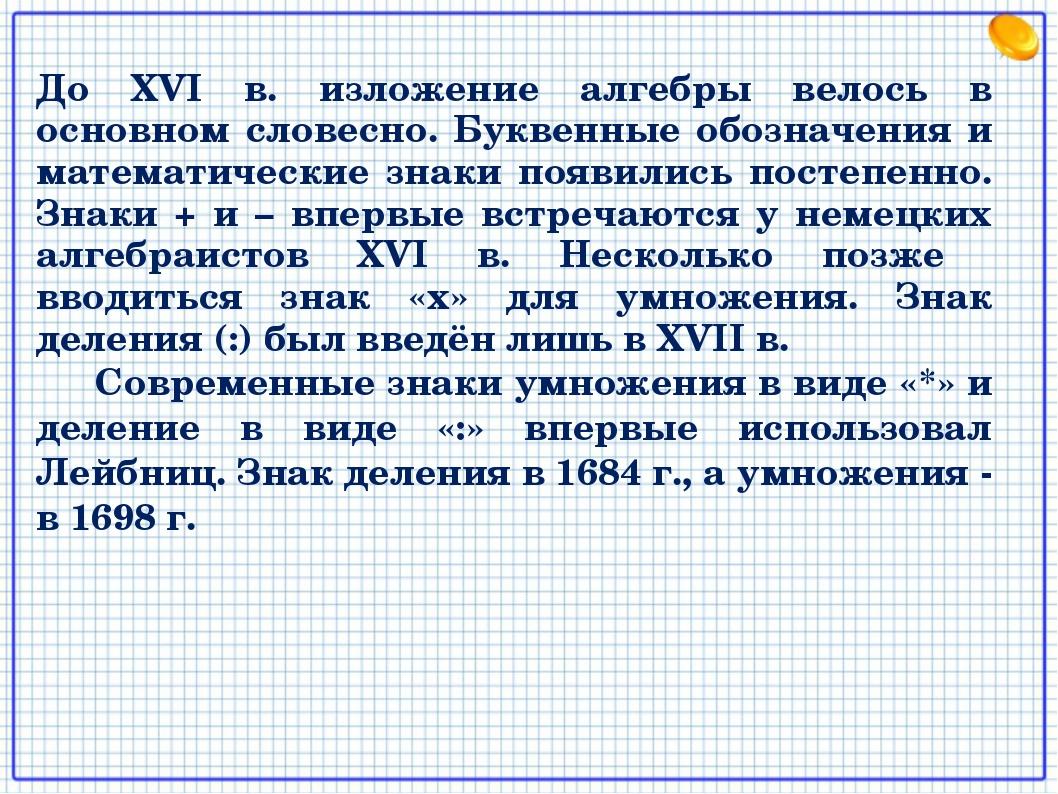 До XVI в. изложение алгебры велось в основном словесно. Буквенные обозначения...