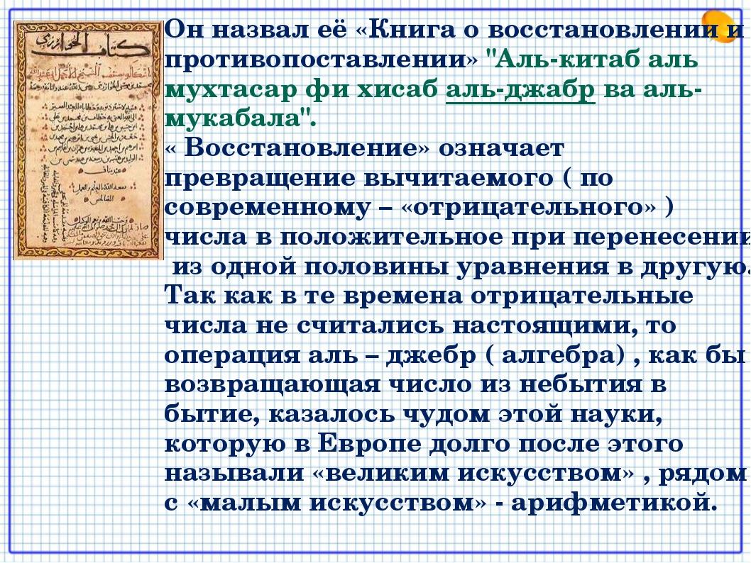 """Он назвал её «Книга о восстановлении и противопоставлении» """"Аль-китаб аль мух..."""