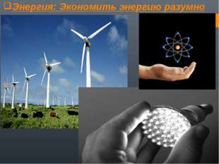 Энергия: Экономить энергию разумно