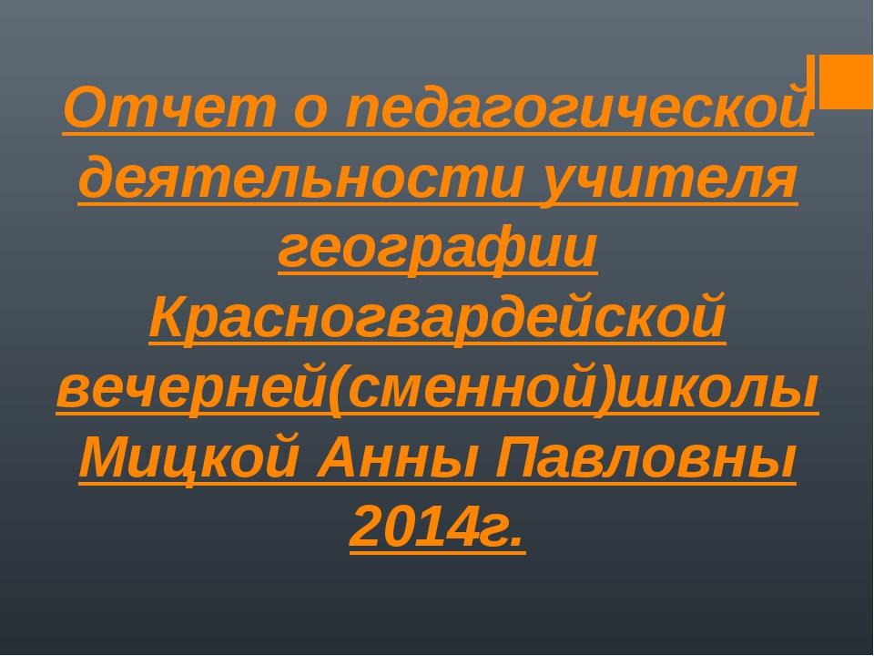 Отчет о педагогической деятельности учителя географии Красногвардейской вечер...