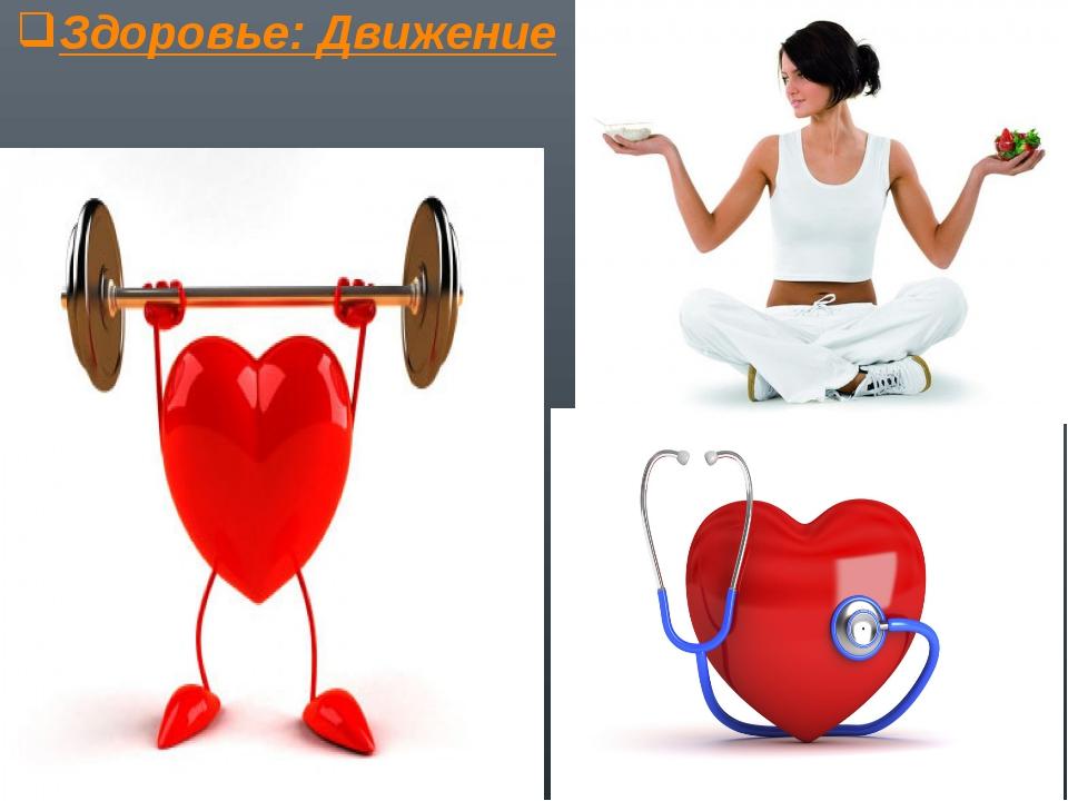 Здоровье: Движение