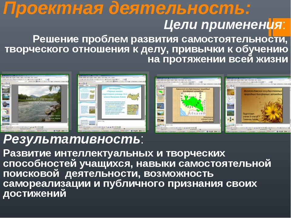Проектная деятельность: Цели применения: Решение проблем развития самостоятел...