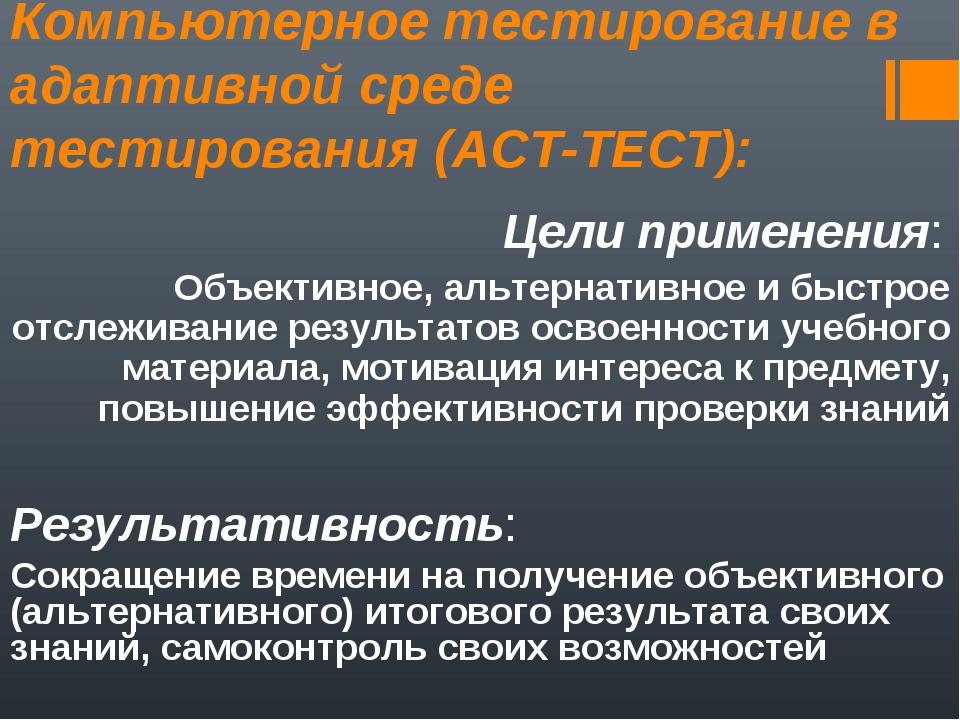 Компьютерное тестирование в адаптивной среде тестирования (АСТ-ТЕСТ): Цели пр...
