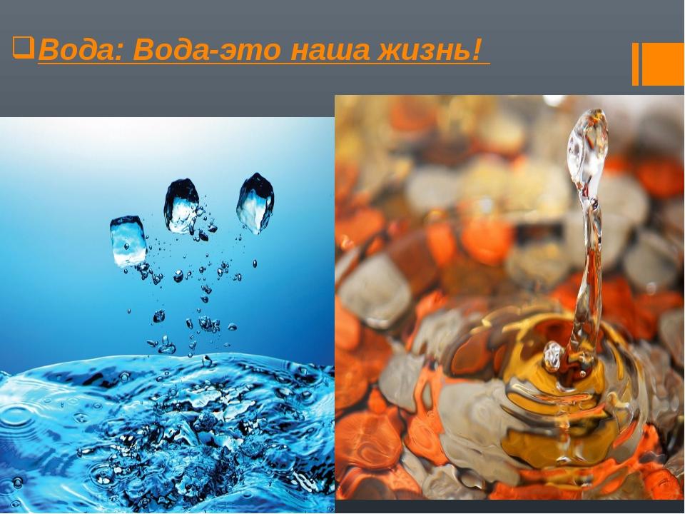 Вода: Вода-это наша жизнь!