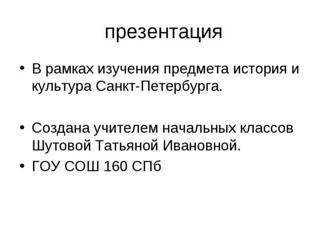 презентация В рамках изучения предмета история и культура Санкт-Петербурга. С...