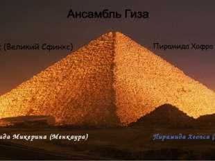 Пирамида Микерина (Менкаура) Пирамида Хеопса (Хуфу)