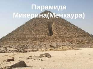 Пирамида Микерина(Менкаура)