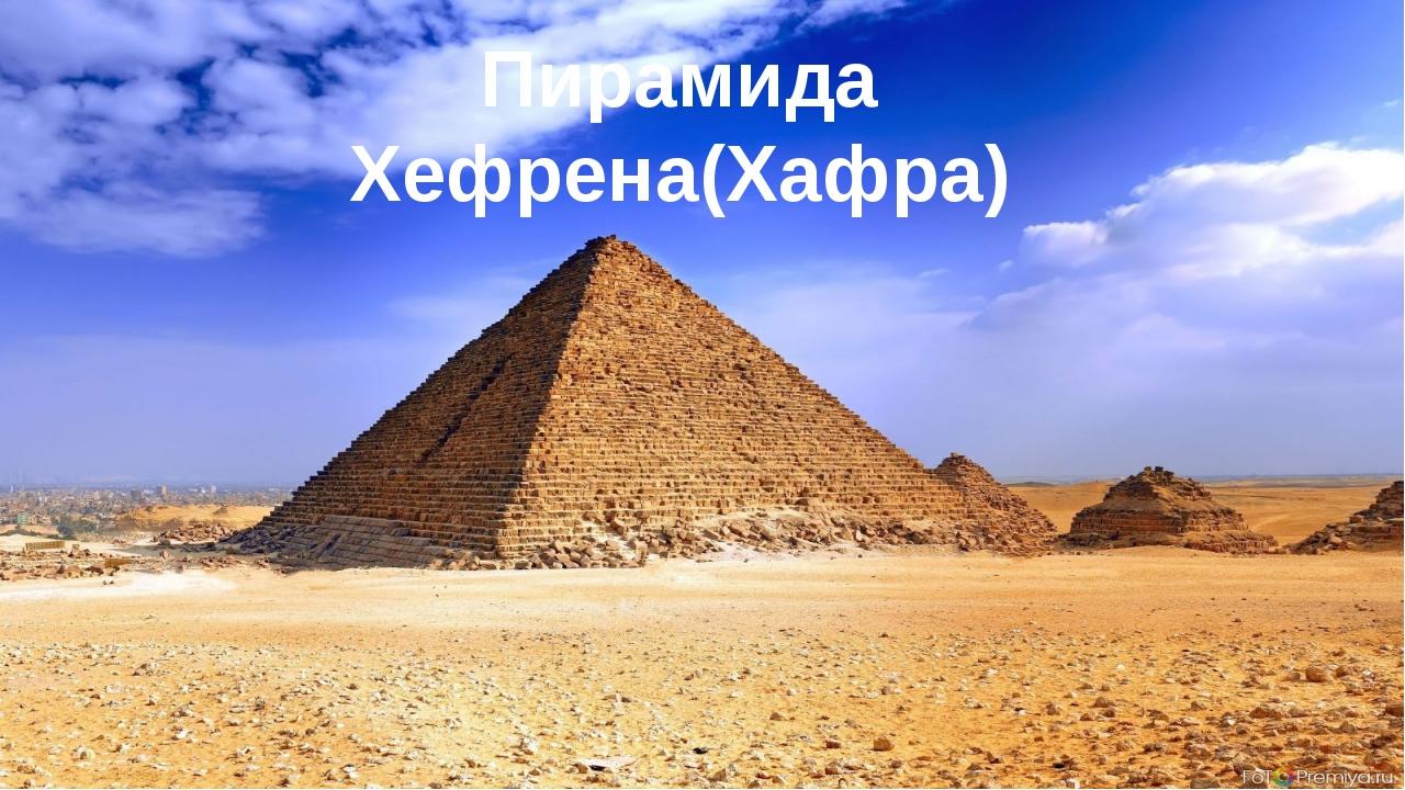 Пирамида Хефрена(Хафра)