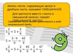 Запись числа, содержащую целую и дробную части, называют СМЕШАННОЙ. Для крат