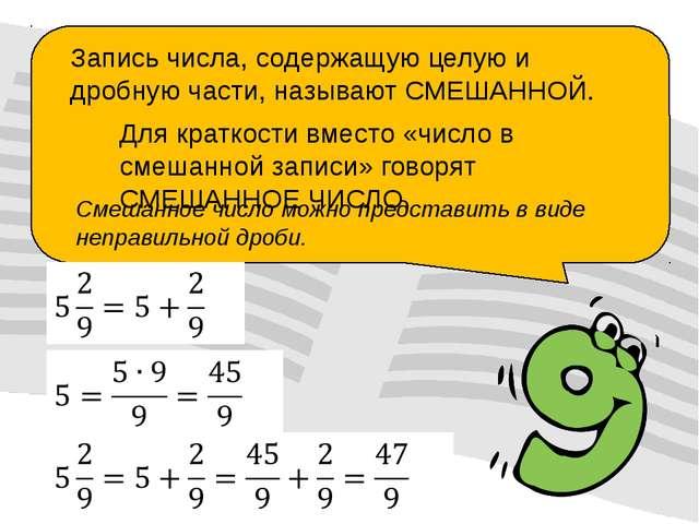 Запись числа, содержащую целую и дробную части, называют СМЕШАННОЙ. Для крат...