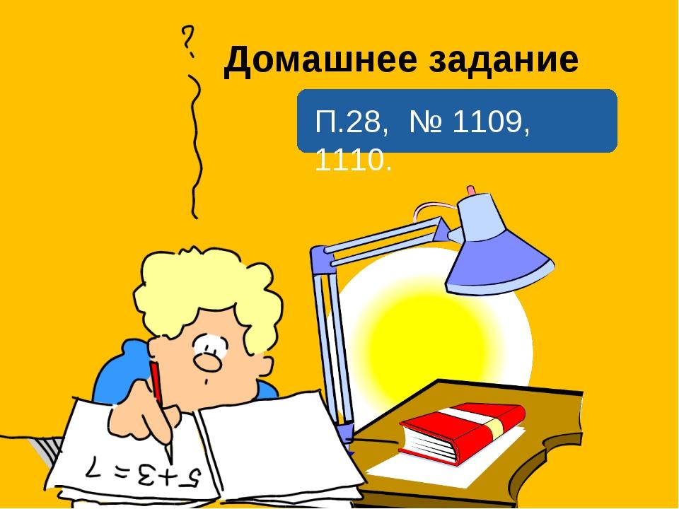 Домашнее задание П.28, № 1109, 1110.