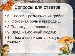 Вопросы для ответов 6. Способы размножения грибов: 7. Основная роль в природе