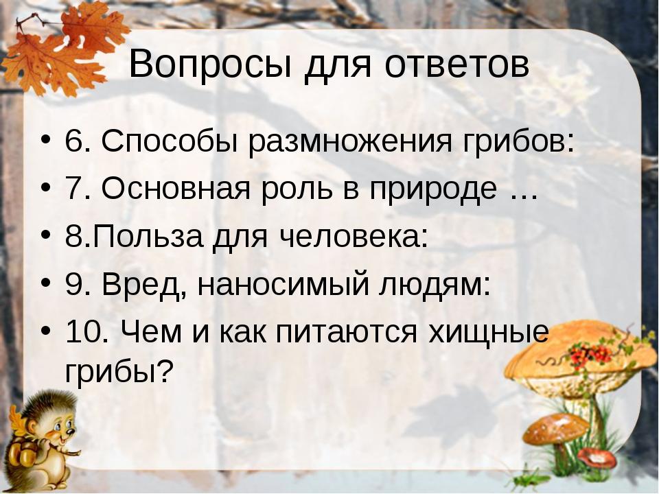 Вопросы для ответов 6. Способы размножения грибов: 7. Основная роль в природе...