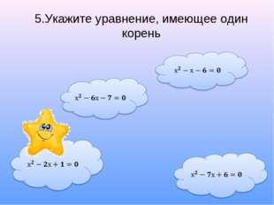 5.Укажите уравнение, имеющее один корень