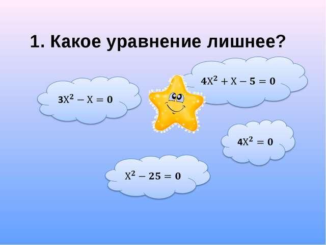 1. Какое уравнение лишнее?