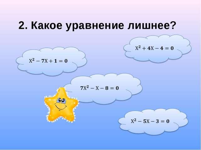 2. Какое уравнение лишнее?