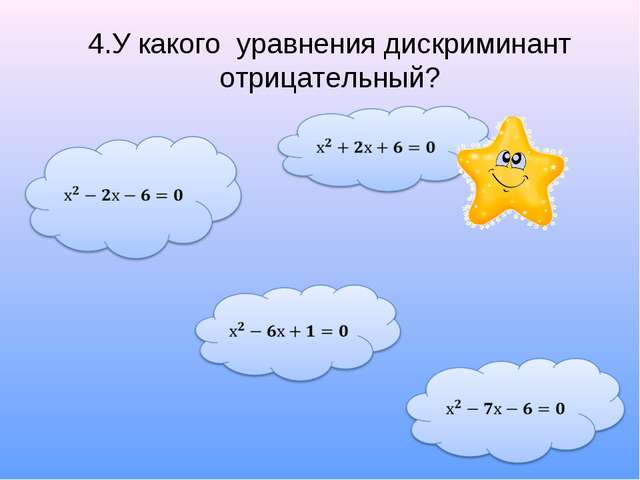 4.У какого уравнения дискриминант отрицательный?