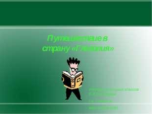 Путешествие в страну «Глаголия» Учитель начальных классов Е.И.Евстефева г.о.