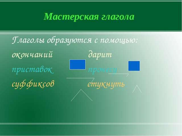 Мастерская глагола Глаголы образуются с помощью: окончаний дарит приставок пр...