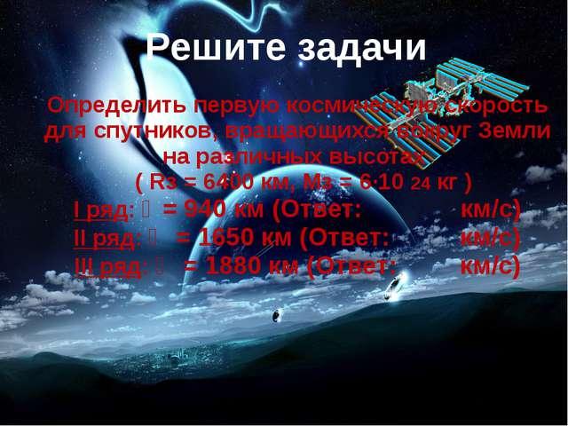 Определить первую космическую скорость для спутников, вращающихся вокруг Земл...