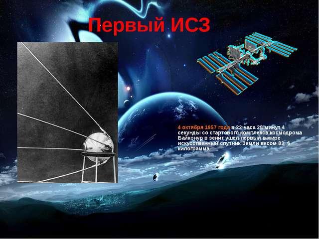 Первый ИСЗ 4 октября 1957 года в 22 часа 28 минут 4 секунды со стартового ком...