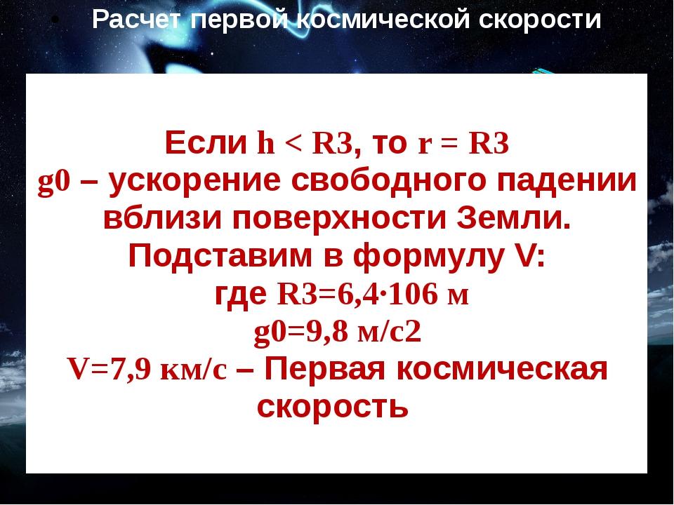 Если h < R3, то r = R3 g0 – ускорение свободного падении вблизи поверхности З...