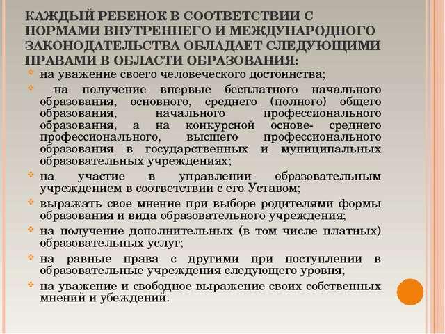 КАЖДЫЙ РЕБЕНОК В СООТВЕТСТВИИ С НОРМАМИ ВНУТРЕННЕГО И МЕЖДУНАРОДНОГО ЗАКОНОД...
