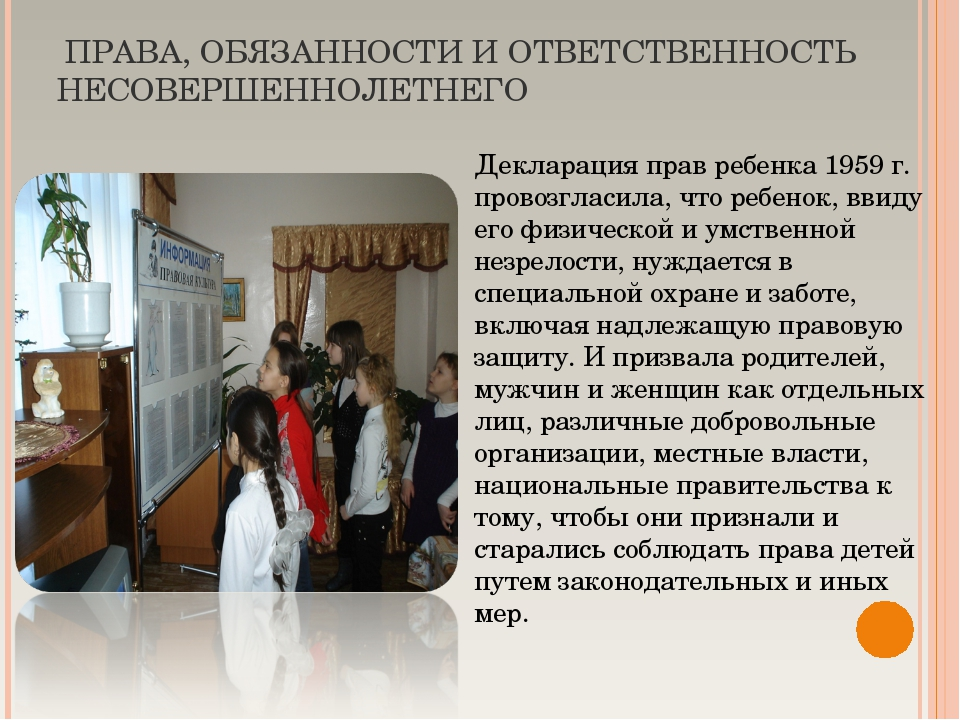ПРАВА, ОБЯЗАННОСТИ И ОТВЕТСТВЕННОСТЬ НЕСОВЕРШЕННОЛЕТНЕГО Декларация прав реб...
