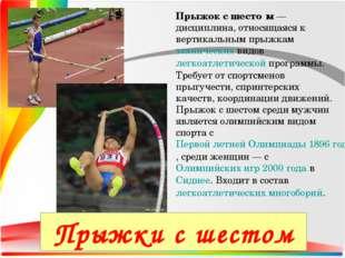Прыжок с шесто́м— дисциплина, относящаяся к вертикальным прыжкамтехнических