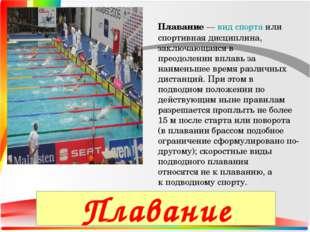 Плавание—вид спортаили спортивная дисциплина, заключающаяся в преодолении