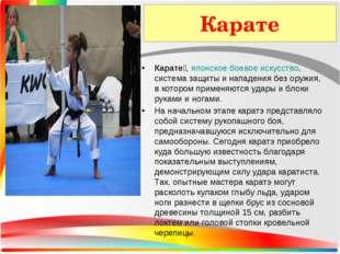 Карате Карате́,японское боевое искусство, система защиты и нападения без ору