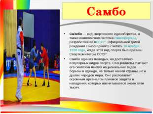 Самбо Са́мбо— вид спортивного единоборства, а также комплексная системасамо