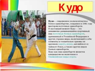 Кудо— современное полноконтактное боевое единоборство, созданное в 1981 году