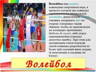 Волейбол видспорта, командная спортивная игра, в процессе которой две команд