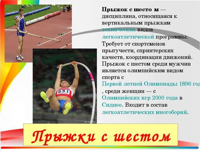 Прыжок с шесто́м— дисциплина, относящаяся к вертикальным прыжкамтехнических...