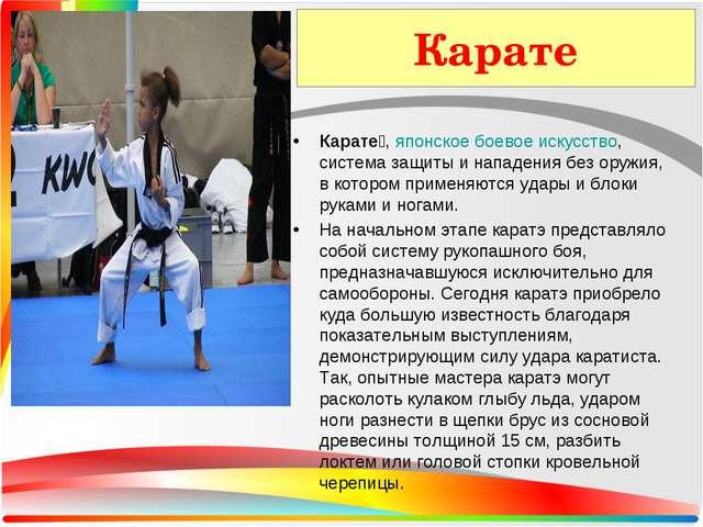 Карате Карате́,японское боевое искусство, система защиты и нападения без ору...